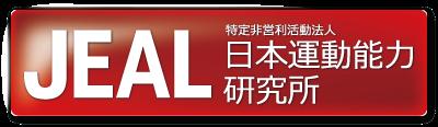 JEAL 日本運動能力研究所